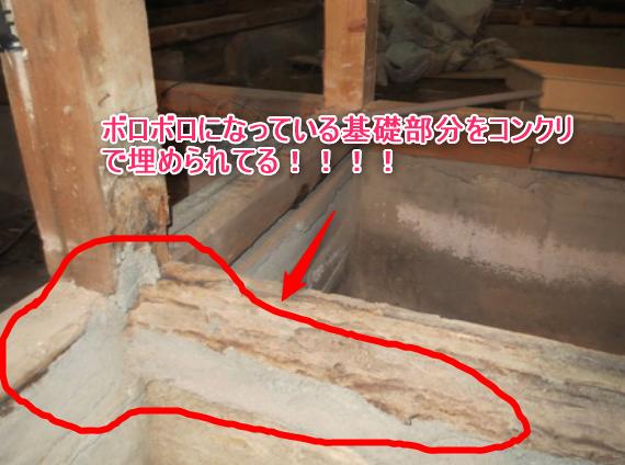 コンクリートで埋められていボロボロ基礎部分の画像