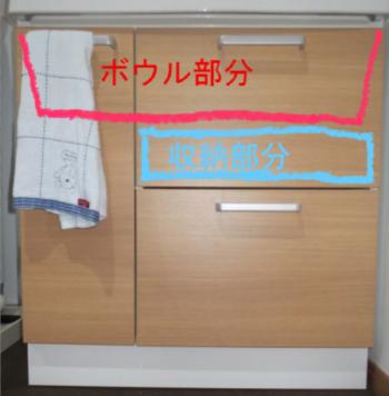TOTO洗面台「サクア」収納部分の外観と内部構造の説明の画像