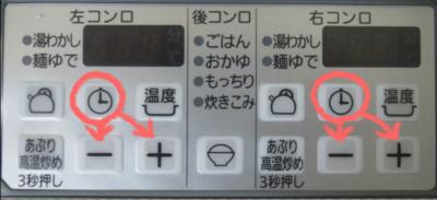 ノーリツのコンロ「プログレ」のタイマー設定説明の画像