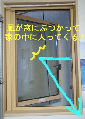 我が家の滑り出し窓がなぜ風通しがいいか説明した画像