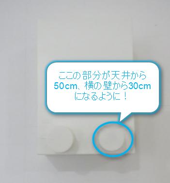pid4M取り付け注意点画像