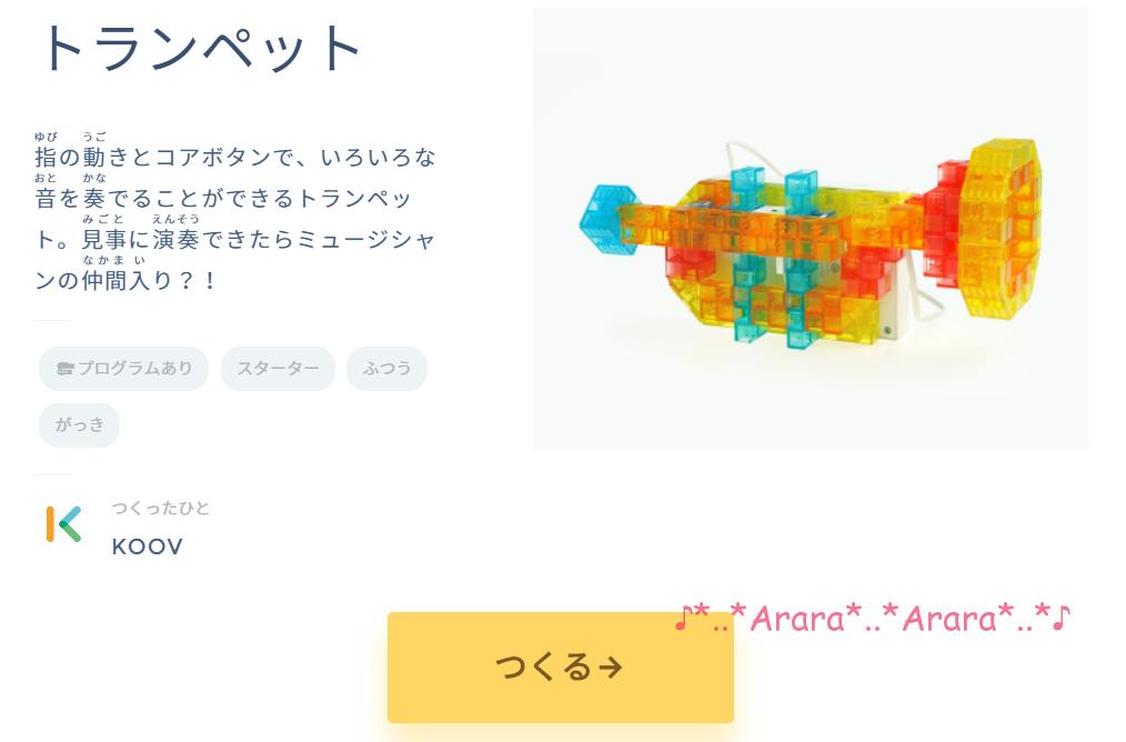KOOV ロボットレシピ「トランペット」