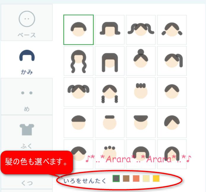 KOOV キャラクター設定 髪