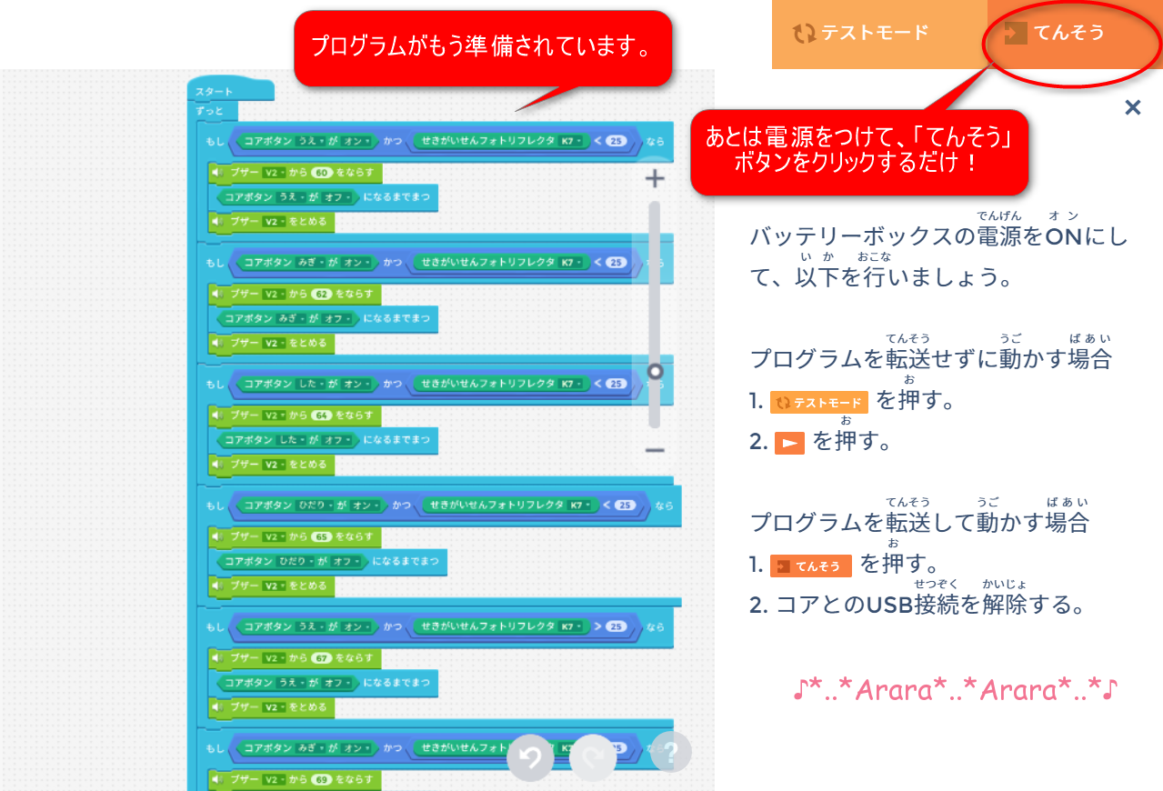 KOOVプログラミング画面