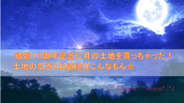 月の土地 アイキャッチ画像