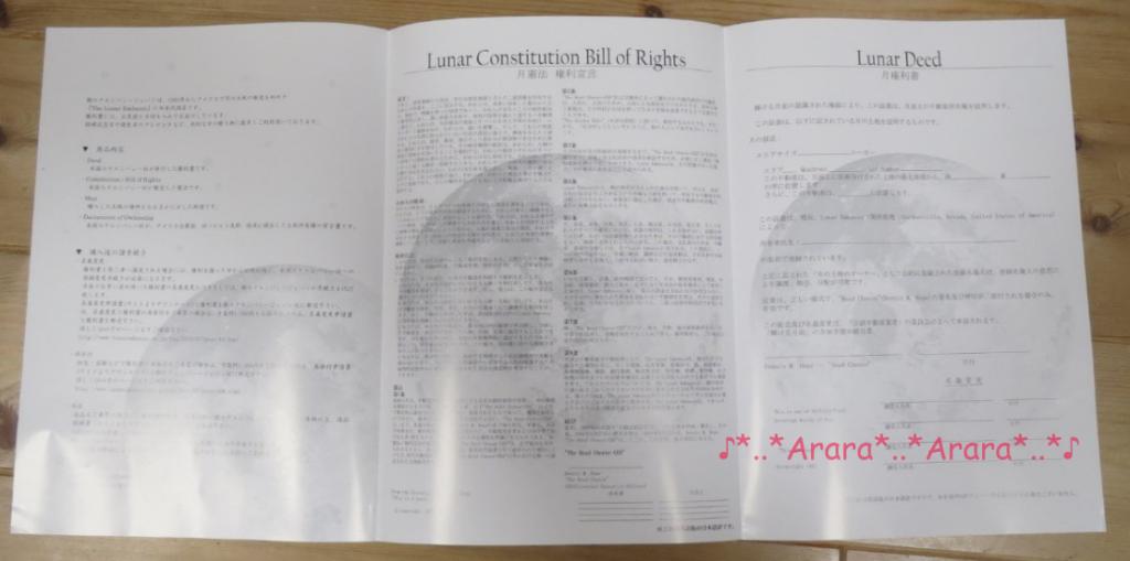 月の憲法と権利書の日本語訳