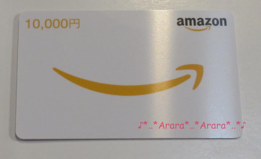 アマゾンギフトカード画像