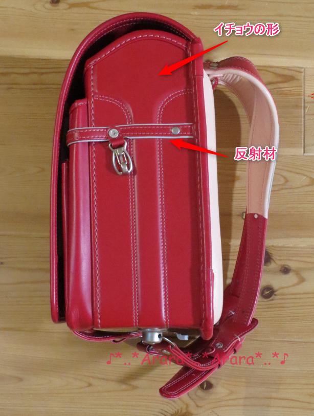 中村鞄のランドセル側面画像