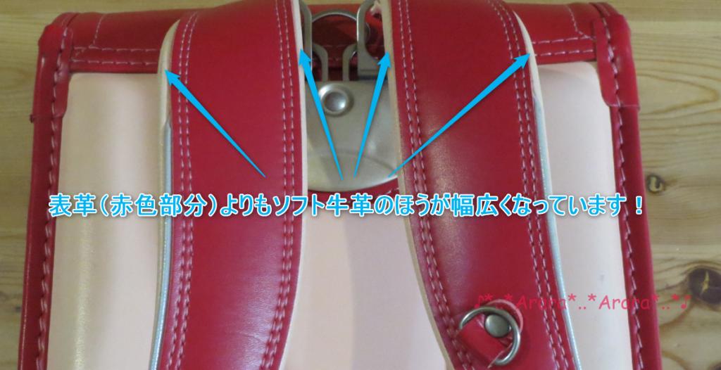 中村鞄のランドセルの肩ベルト画像