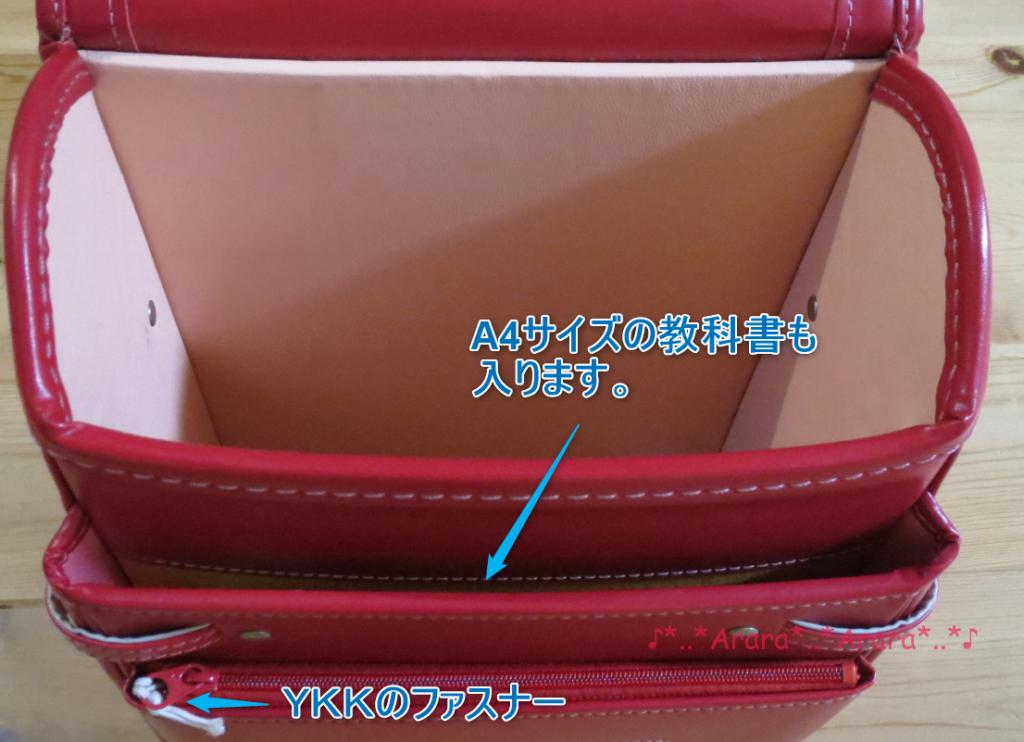 中村鞄ランドセルの小マチ部分画像