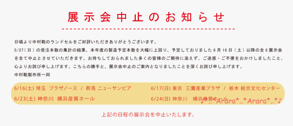 中村鞄ランドセル展示会中止のお知らせ