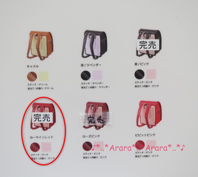中村鞄ランドセル「カーマインレッド」完売
