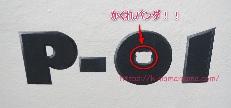 ロボパン1号機のかくれパンダアップ画像
