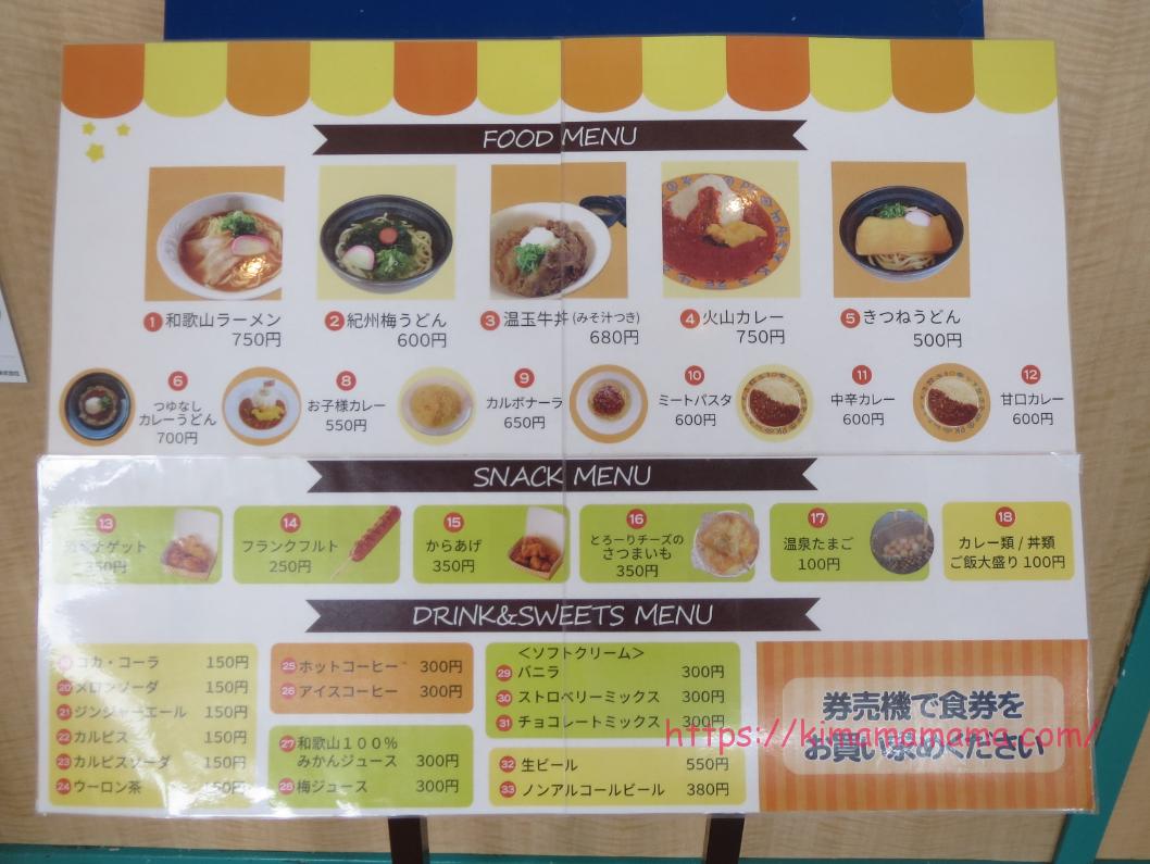 エネラン レストランメニュー画像