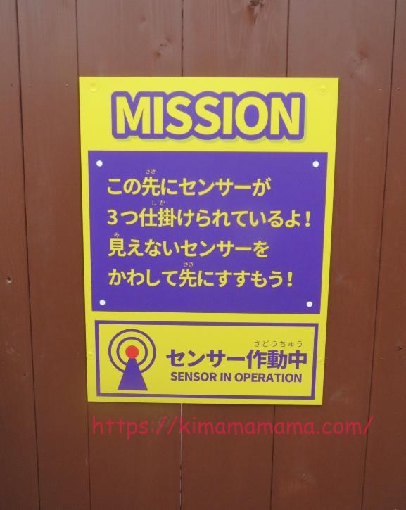 Da迷路 ミッション画像