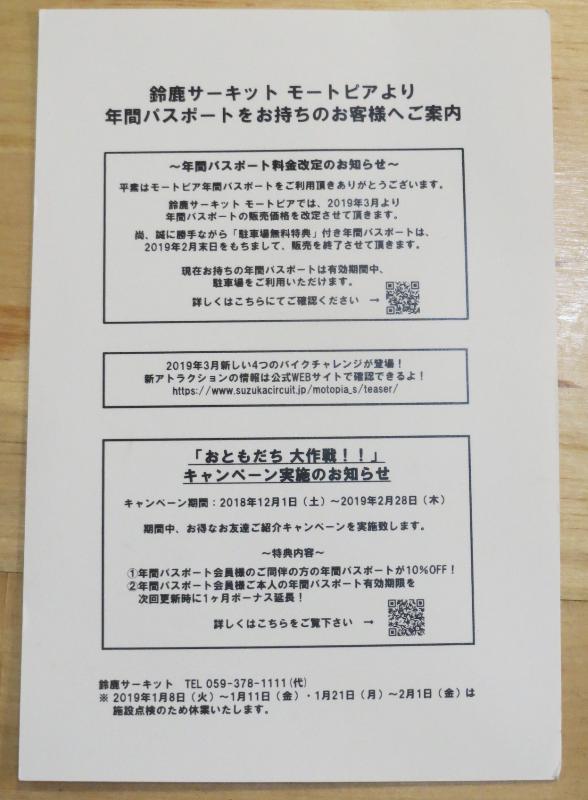 鈴鹿サーキット年パス改訂のハガキ