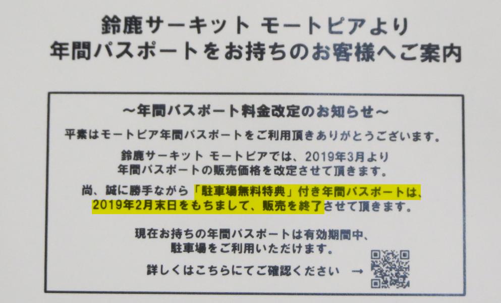 鈴鹿サーキット年パス特典改訂のハガキ画像