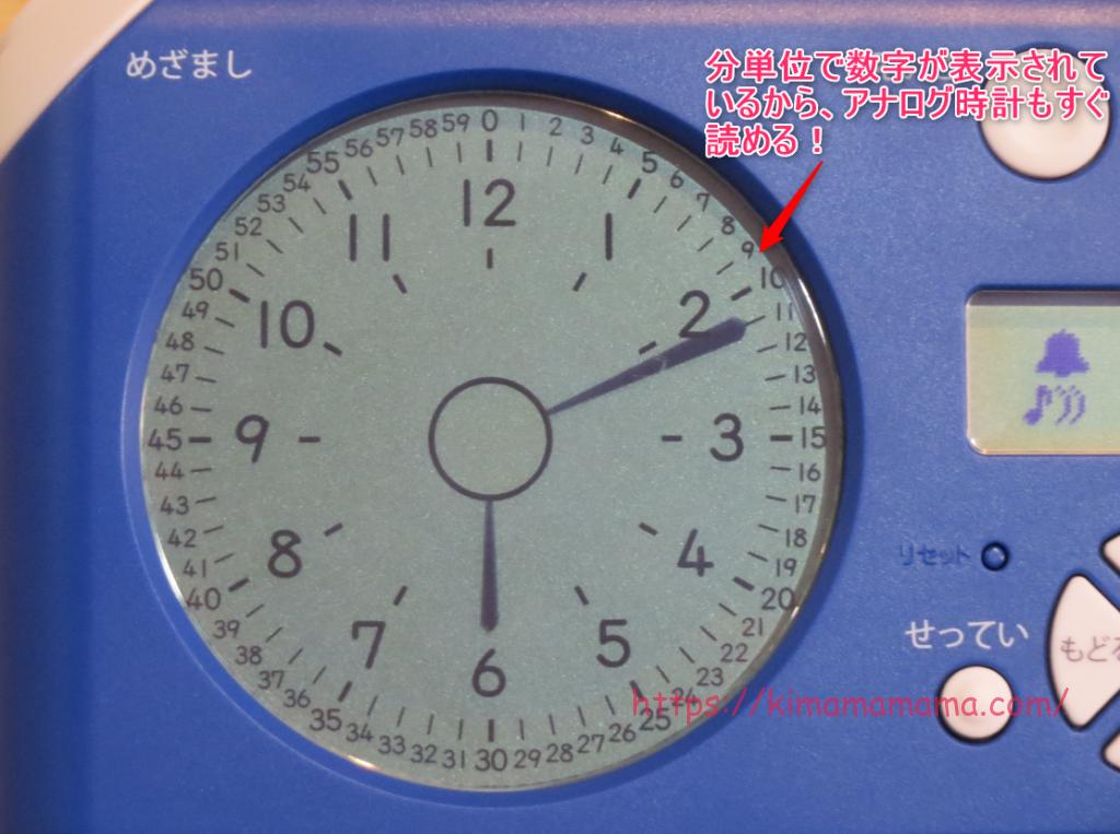 めざましコラショ アナログ時計部分画像