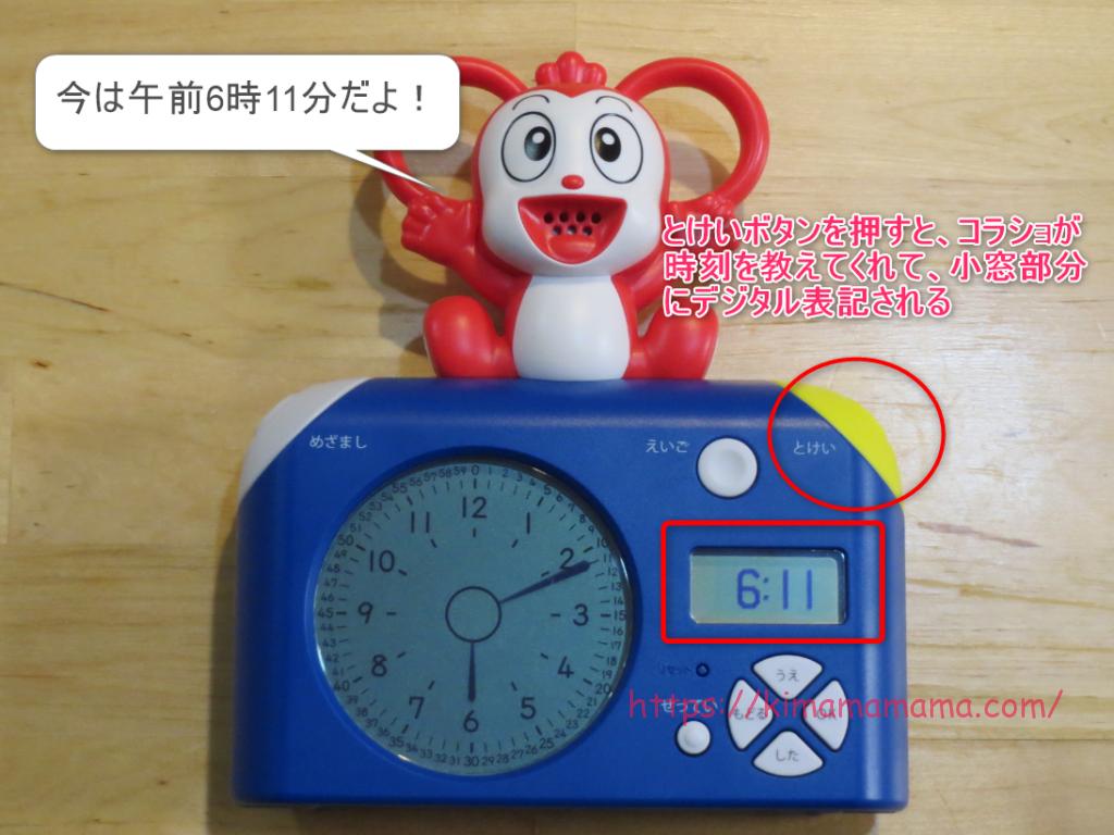 めざましコラショ デジタル時計を読める工夫