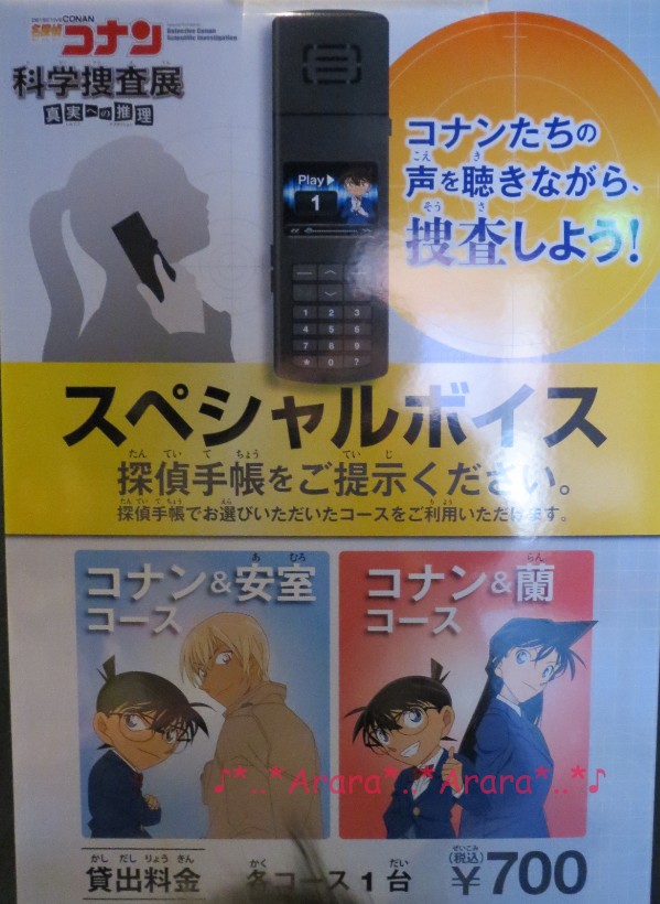コナン科学捜査展 スペシャルボイス画像