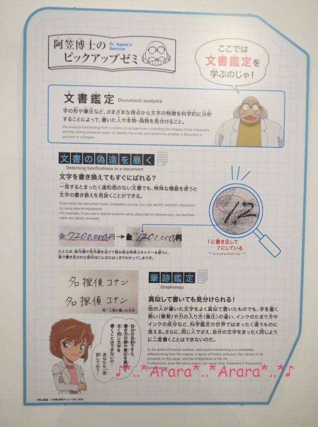 コナン科学捜査展 ピックアップゼミ画像