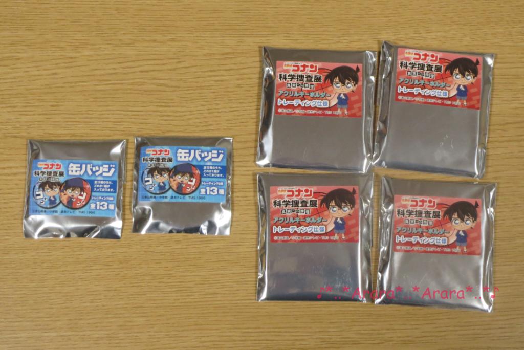 コナン科学捜査展 限定缶バッチとキーホルダー画像