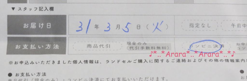 中村鞄ランドセル 申込書記載のお届け予定日画像