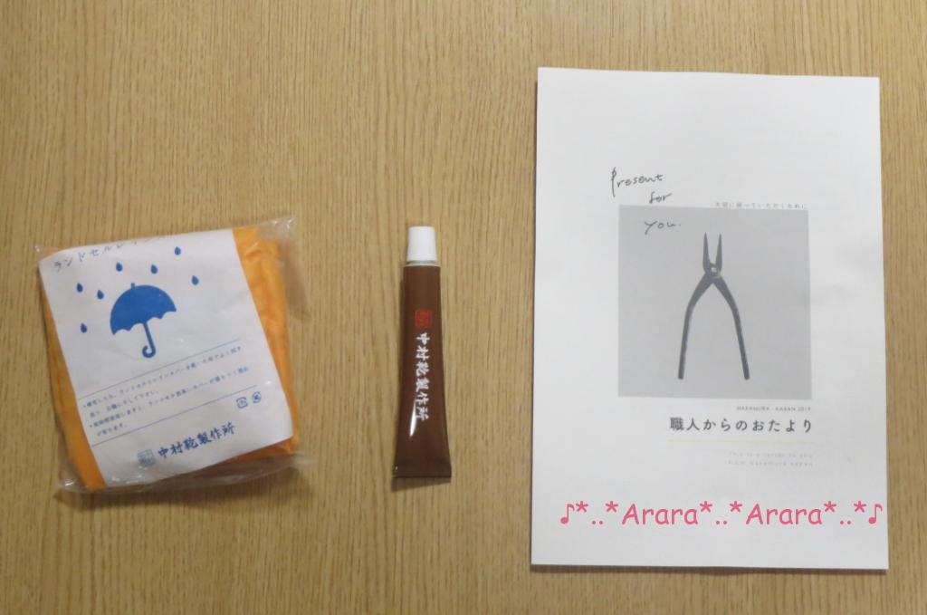 中村鞄ランドセル 届いた封筒の中身画像