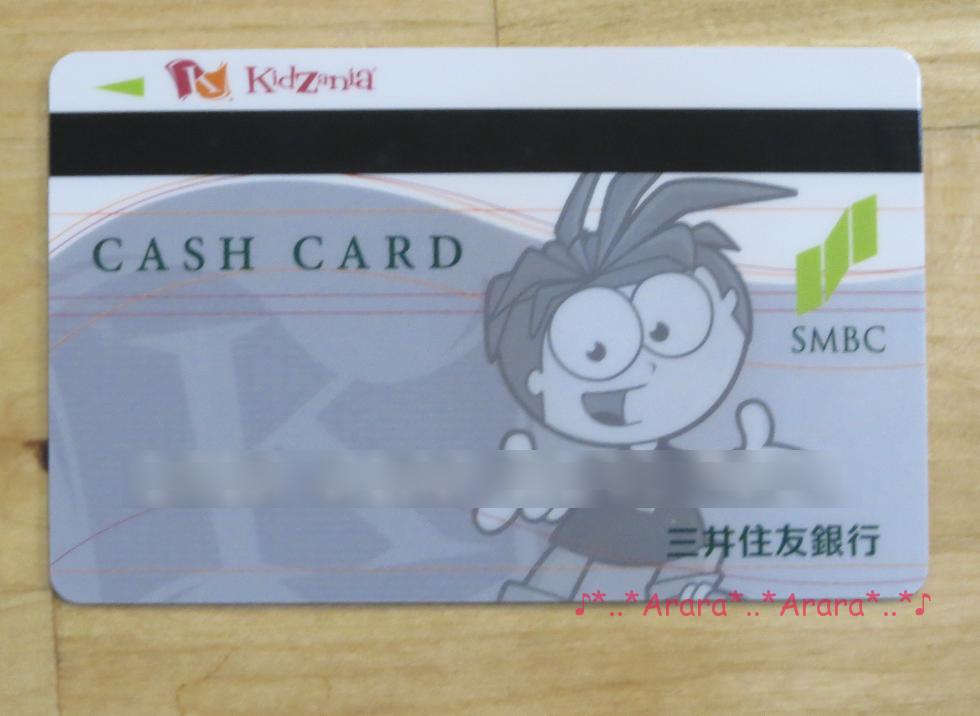 キッザニア キャッシュカード画像