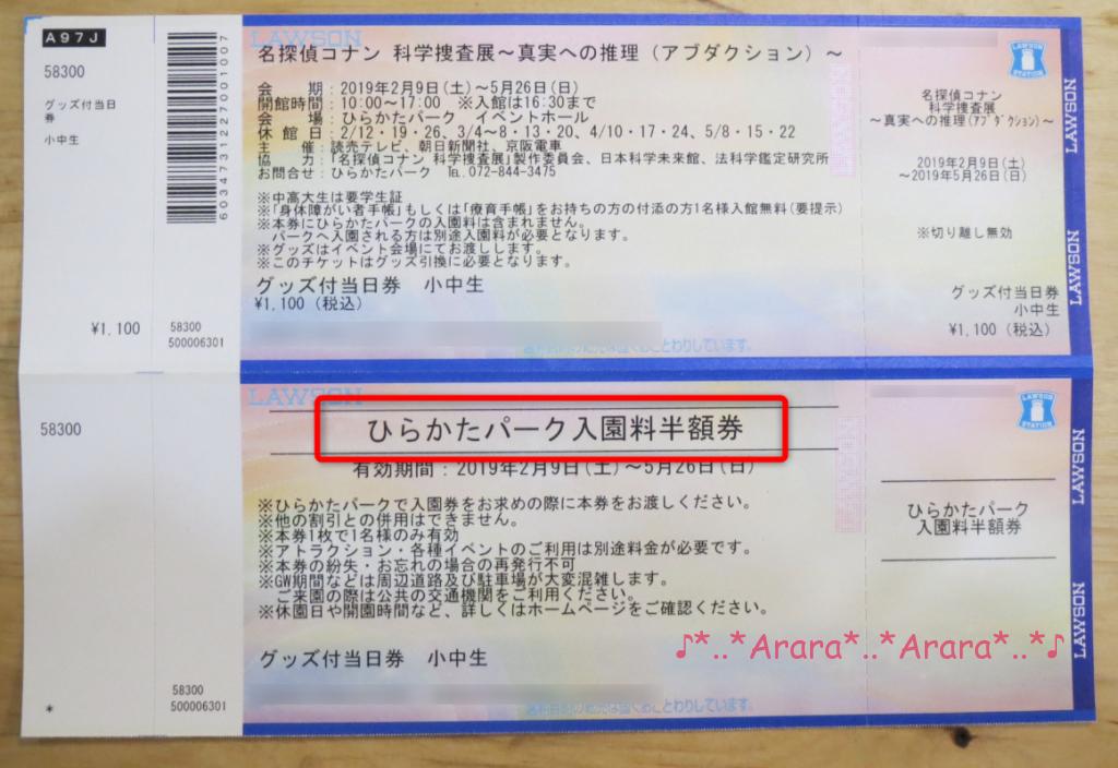 コナン科学捜査展 前売りチケット画像