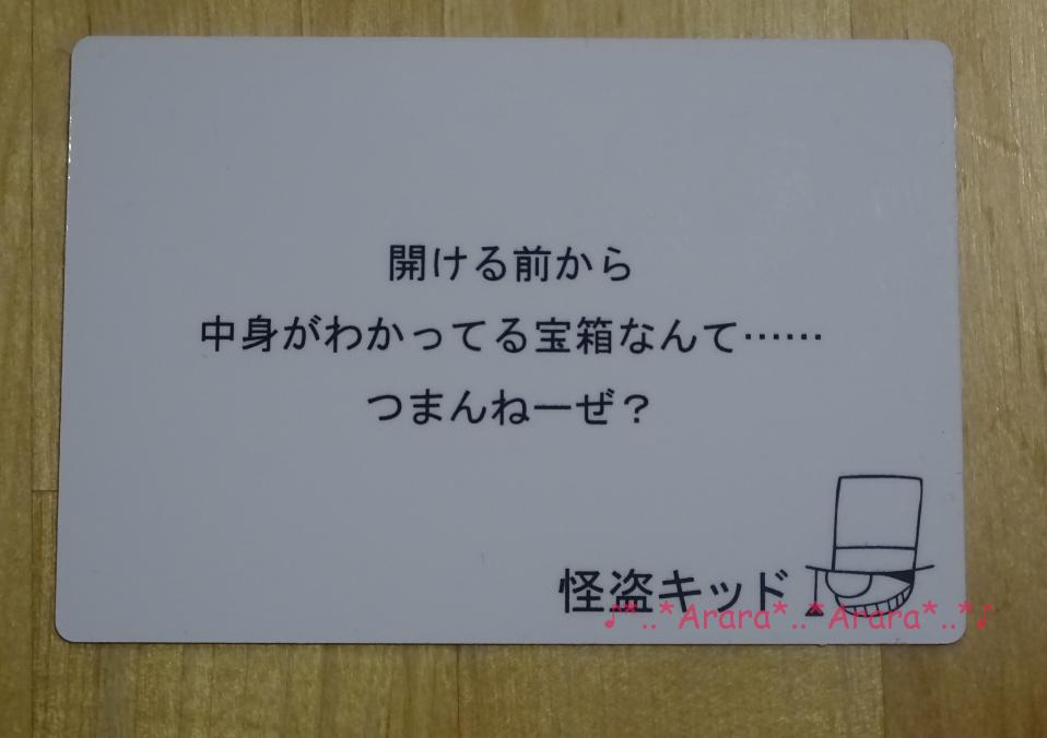 ンカフェ「怪盗キッドのイリュージョンパフェ」の怪盗キッドからのメッセージカードの中身の画像