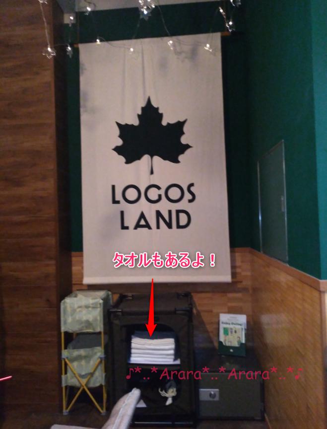 ロゴスランド「テントタイプ」に置いてあるタオルの写真