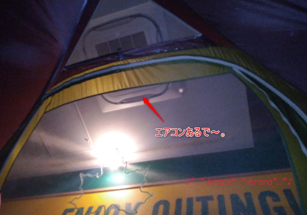 ロゴスランド「テントタイプ」お部屋のエアコン画像