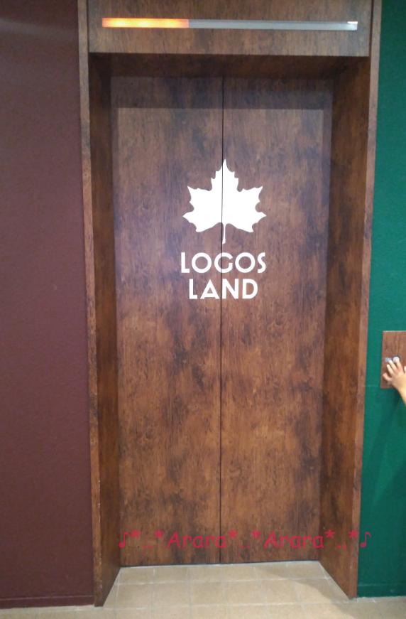 ロゴスランドのエレベーターの写真