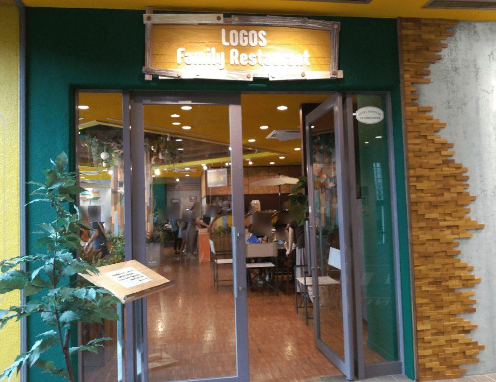 ロゴスファミリーレストランの入り口